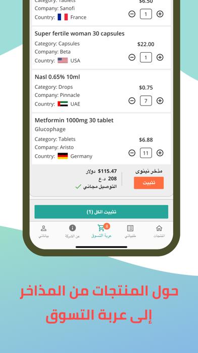 فلق - Falaq: سوق مذاخر الأدويةلقطة شاشة3