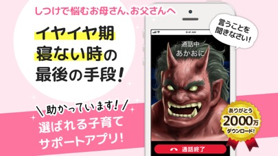 鬼から電話 ScreenShot0
