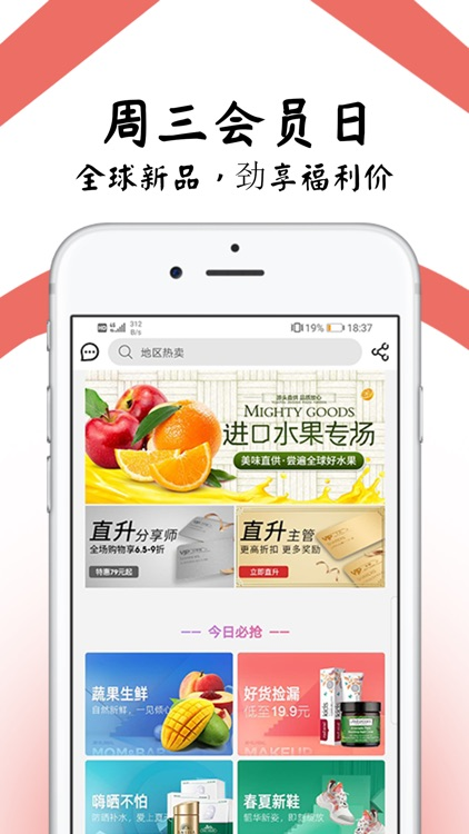 臻享家 screenshot-3
