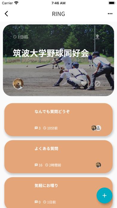 Ring 大学新歓向けコミュニティアプリ紹介画像2