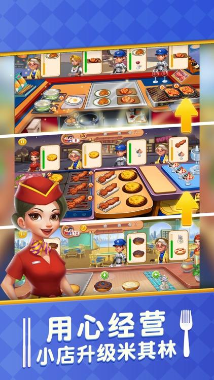 烹饪大师-模拟经营餐厅游戏 screenshot-4