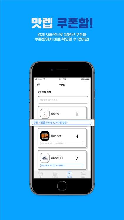 맛렙 screenshot-5