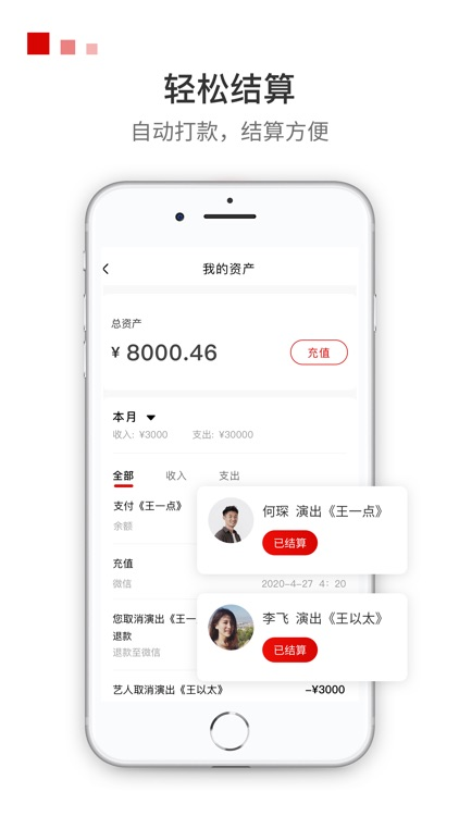 后台-演艺资源 screenshot-6