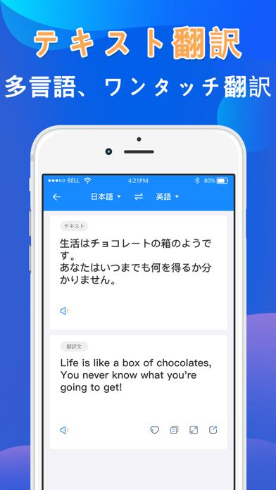 翻訳-言語テキスト翻訳機紹介画像1