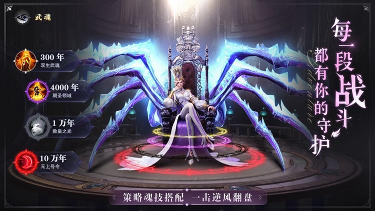 斗罗大陆:魂师对决 screenshot-3