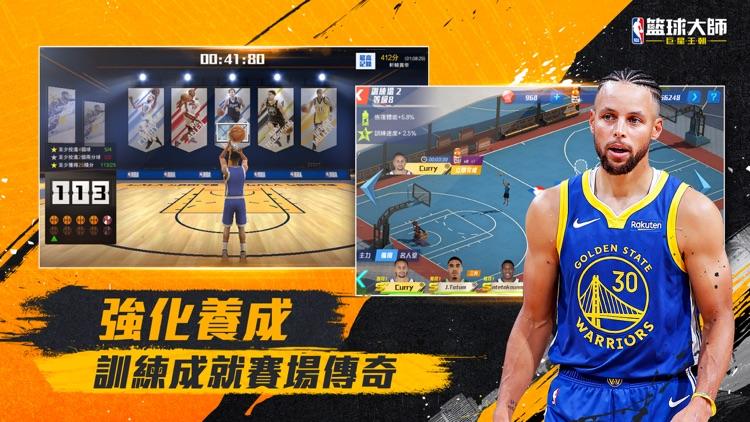 NBA籃球大师-巨星王朝 screenshot-6