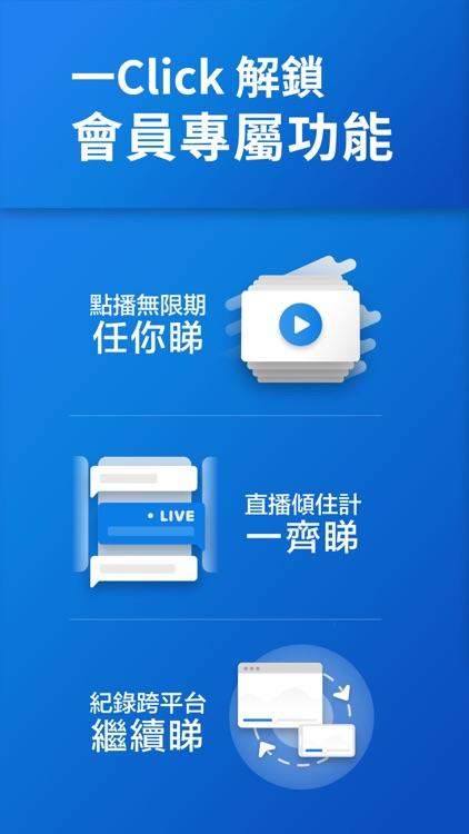 ViuTV screenshot-5