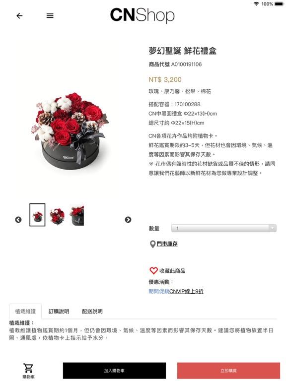 CNFlower西恩| CNShop線上商店 screenshot 6