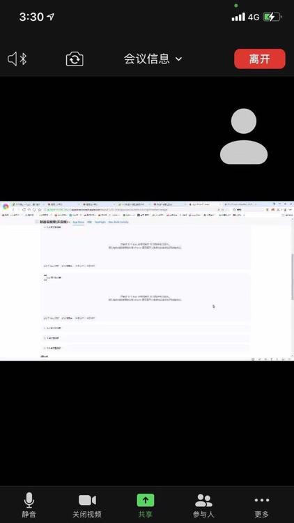 联通云视频(智享版) screenshot-3