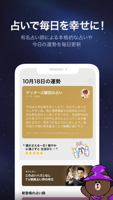 LINE占い ScreenShot0
