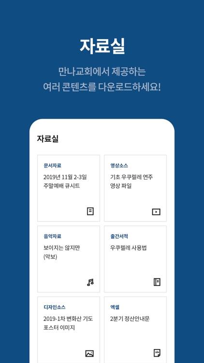 만나교회 v2.0 screenshot-7