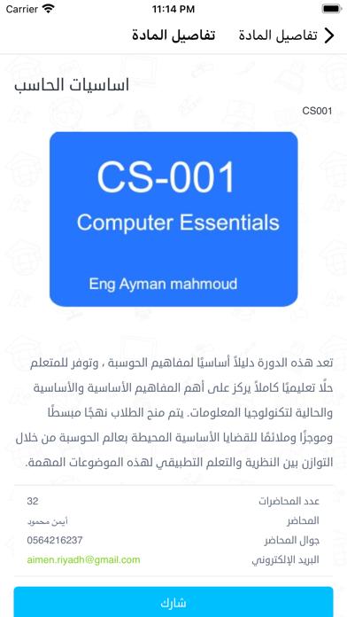 Expert Academy screenshot 5