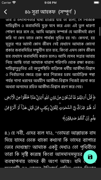 Tafheemul Quran Bangla Full screenshot-7