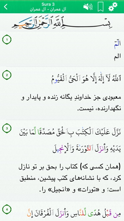 Quran Audio in Farsi, Persian screenshot-4