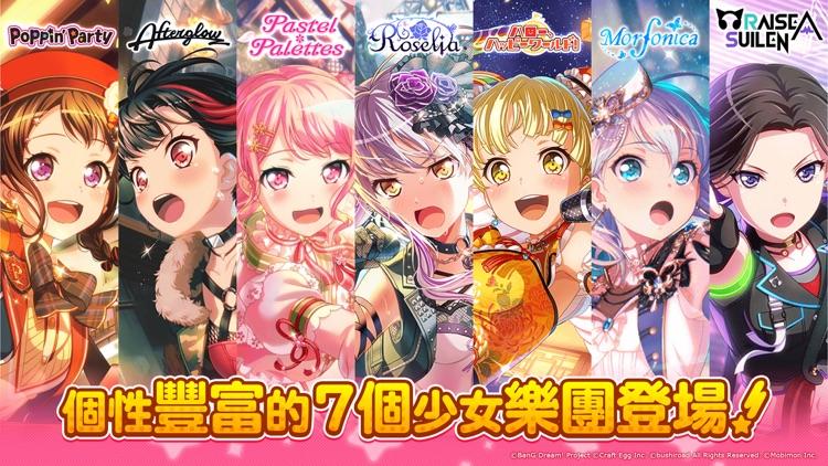 BanG Dream! 少女樂團派對 screenshot-5