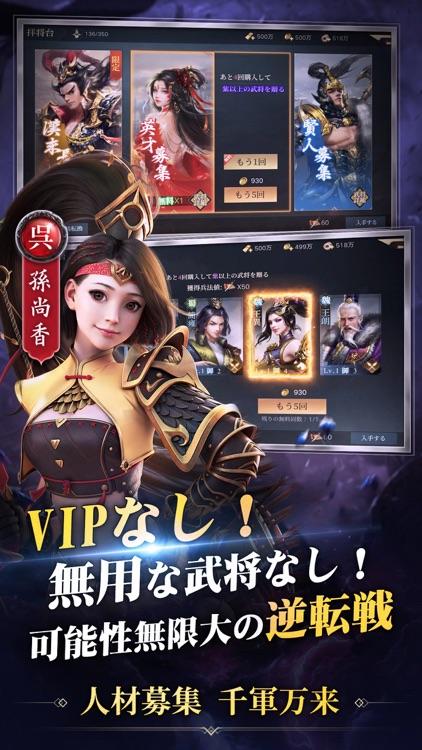 覇王の業~波乱なる三国志~ screenshot-4