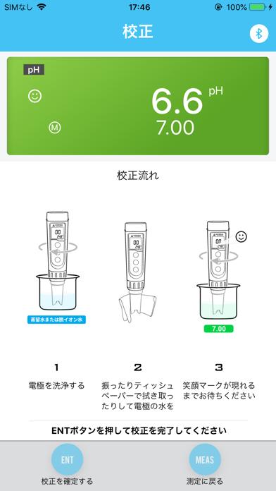 ZenTest-スマート水質測定器のスクリーンショット3