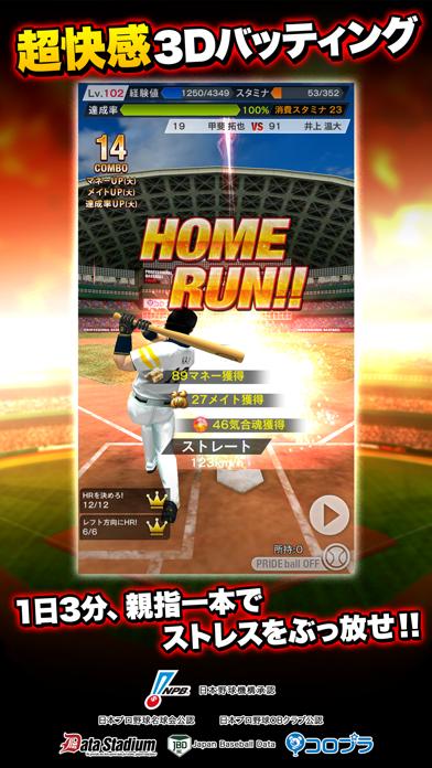 プロ野球PRIDE ScreenShot2