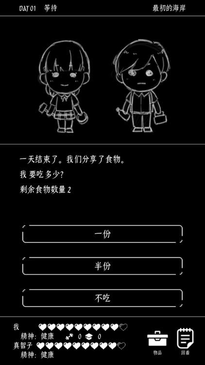 终结的世界与你和我 screenshot-4