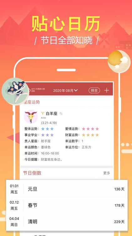 万年历 日历:中华万年历经典版 screenshot-0