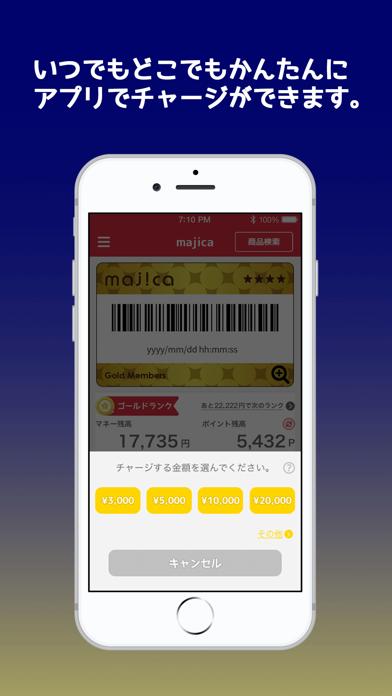majica~電子マネー公式アプリ~のおすすめ画像2