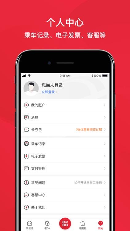 北京公交-官方出品 screenshot-6