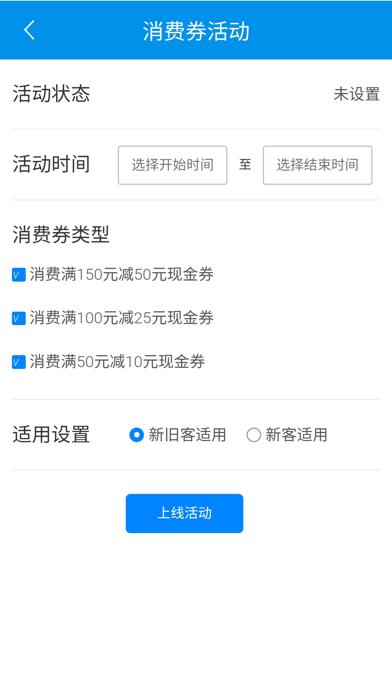百城百业商家版屏幕截图7