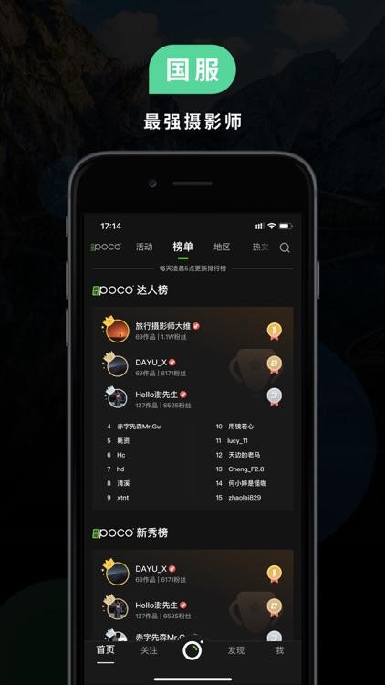 POCO摄影-图片视频分享社区平台 screenshot-3