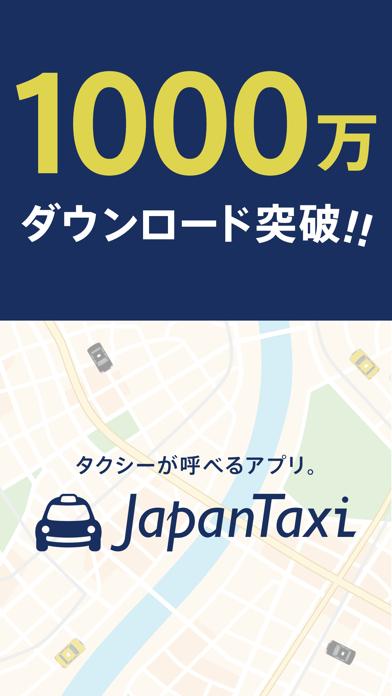 JapanTaxi(旧:全国タクシー) ScreenShot0