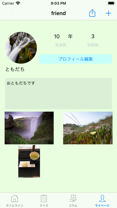 Matcha Diary screenshot 4
