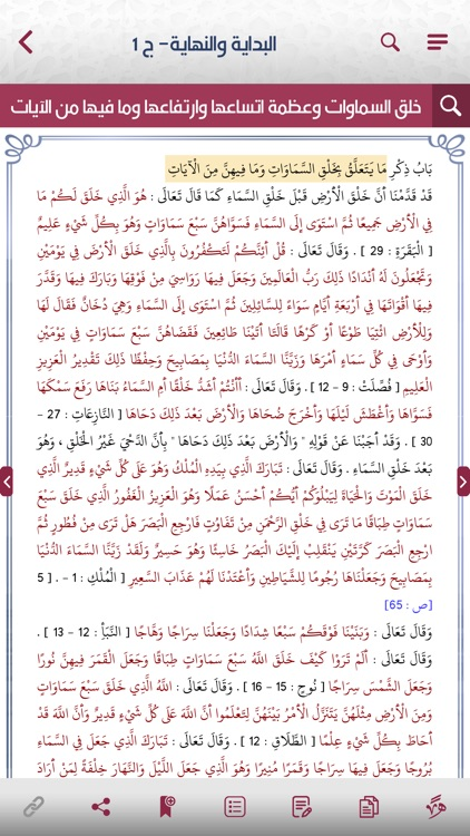 السيرة والتاريخ screenshot-4