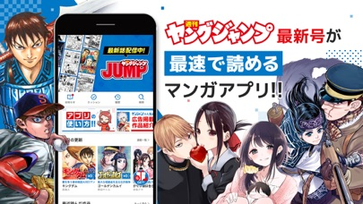 定番アプリのヤンジャン!マンガアプリで集英社の面白いマンガが読める!
