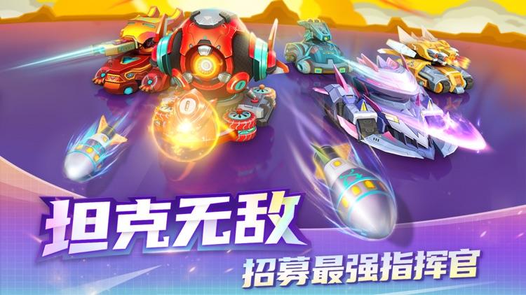 坦克无敌-3D坦克大战一触即发 screenshot-0