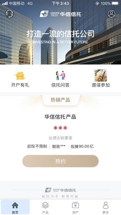 华信信托 screenshot-0