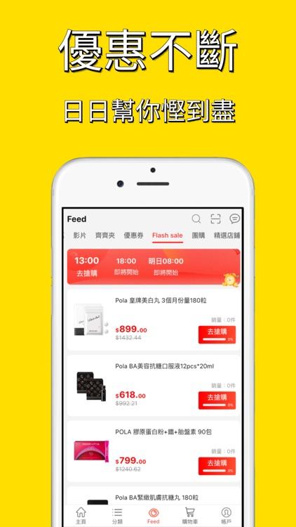 HOKO香港購物網 screenshot-4