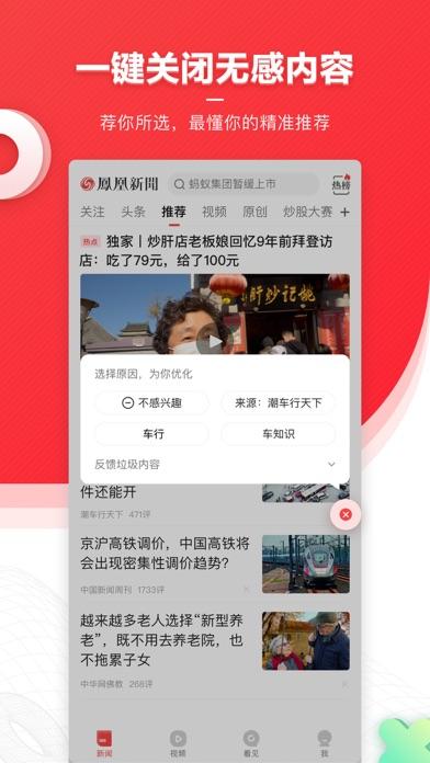 messages.download 凤凰新闻-热点头条新闻抢先看 software