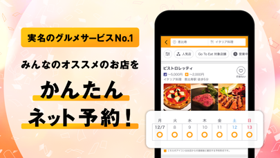 Retty-美味しいお店が探せるグルメアプリ ScreenShot0