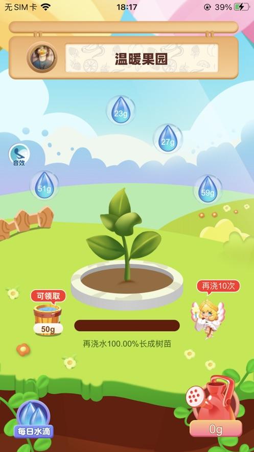 温暖果园app开发费用多少