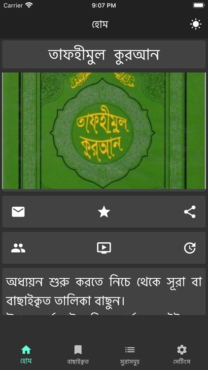Tafheemul Quran Bangla Full