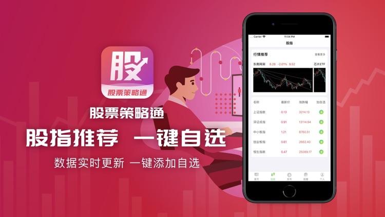 股票策略通-股票行情策略资讯平台