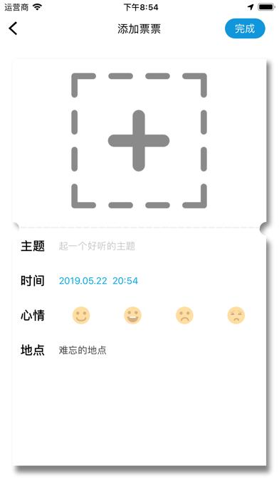 藏票票 — 保存每一张珍贵票据,分享同城活动 Screenshot