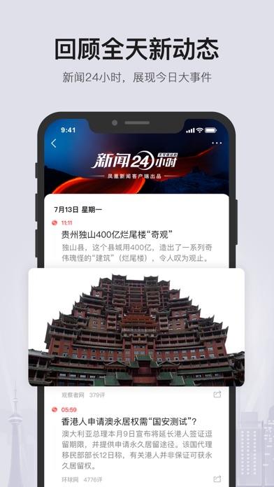 凤凰新闻-热点头条新闻抢先看 screenshot three