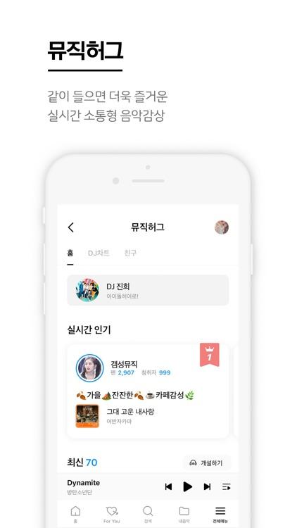 지니뮤직 - genie screenshot-6