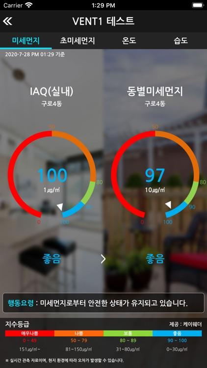에어가드K AI365 screenshot-4