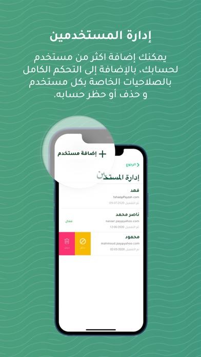Pay App – Payment Gateway Appلقطة شاشة7