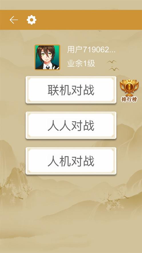 《象棋 - 中国象棋小游戏,象棋策略大师app软件开发公司哪家好》