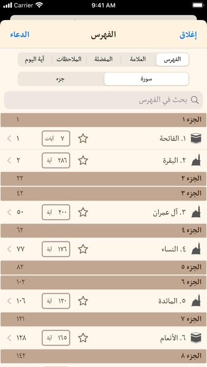 القرآن الهادي (اهل البيت) screenshot-4