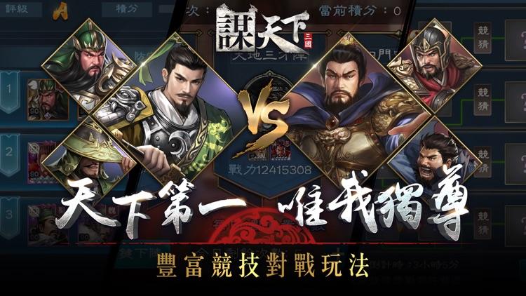 謀天下 screenshot-2