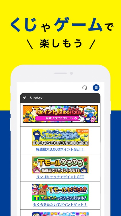 Tポイントアプリ screenshot-4