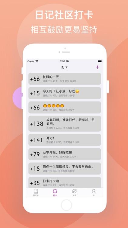 洒脱 - 问答式自我对话的日记本 screenshot-3
